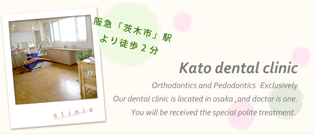Kato dental clinic